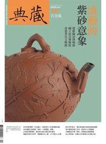 典藏古美術 04月號/2018 第307期