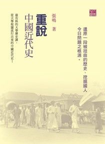 重說中國近代史