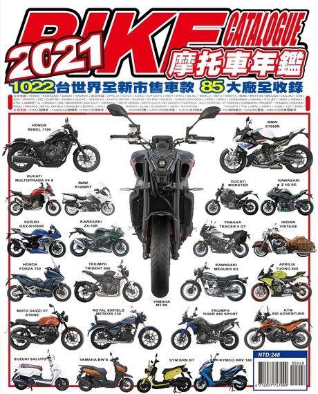 2021摩托車年鑑