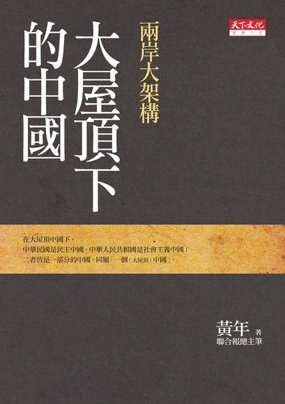 大屋頂下的中國:兩岸大架構