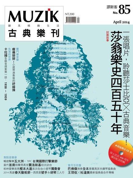 MUZIK古典樂刊 04月號/2014 第85期 (左翻)