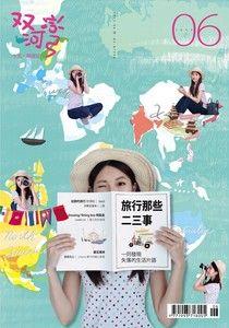 双河彎 生活.閱讀誌 2015年6月號