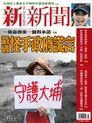 新新聞 第1375期 2013/07/10