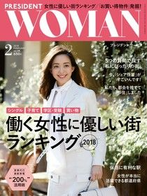 PRESIDENT WOMAN 2018年2月號 Vol.34 【日文版】