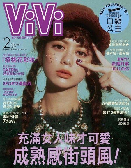 ViVi唯妳時尚國際中文版 02月號/2019 第155期
