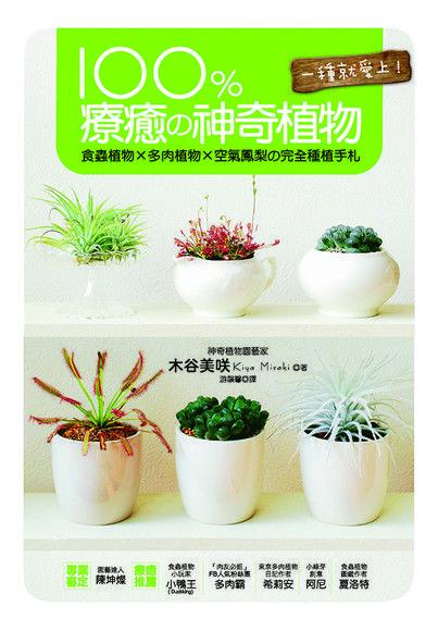 100%療癒的神奇植物