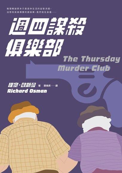 週四謀殺俱樂部