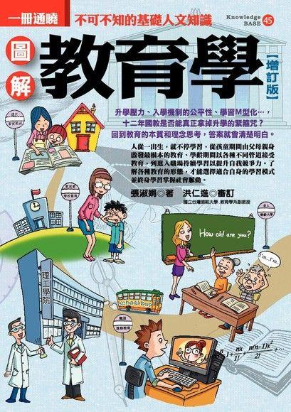 圖解教育學(增訂版)