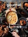 ELLE gourmet No.16 【日文版】