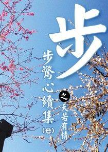 步步驚心續集之天若有情(7)