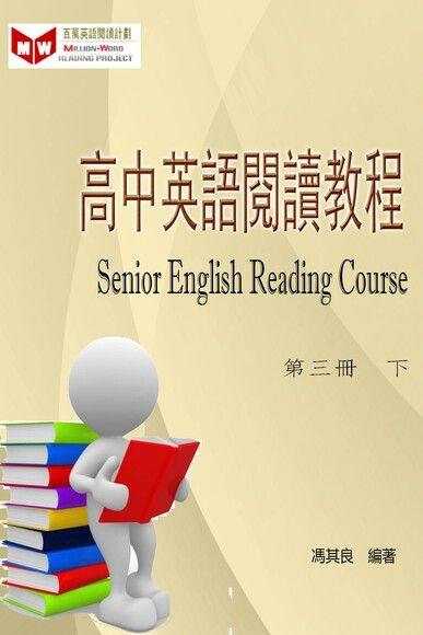 高中英語閱讀教程(第三冊下)