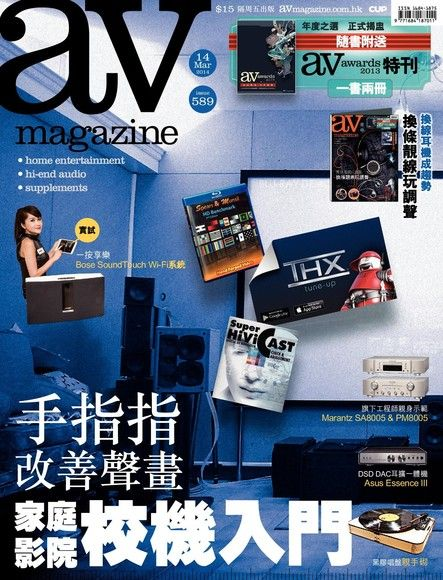 AV magazine雙周刊 589期 2014/03/14