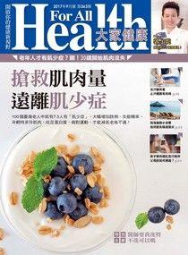 大家健康雜誌 09月號/2017 第363期