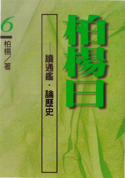 柏楊曰:讀通鑑,論歷史(6)