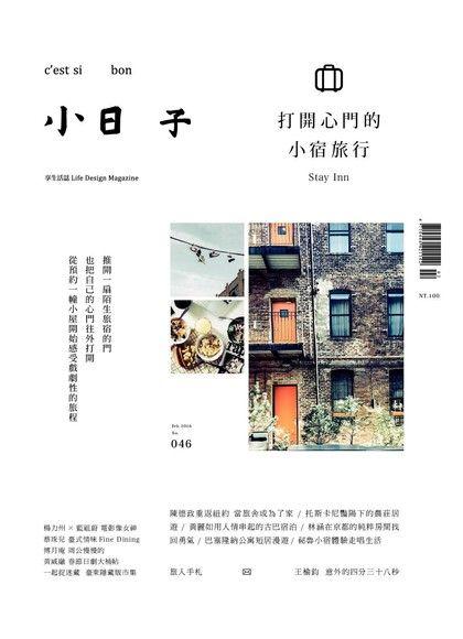 小日子享生活誌02月號/2016第46期