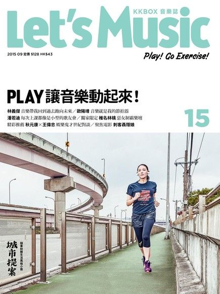 Let's Music音樂誌 No.15