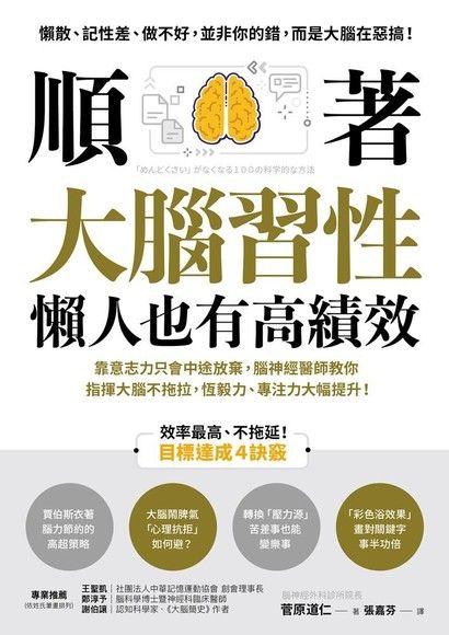 順著大腦習性,懶人也有高績效