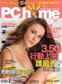 PC home 電腦家庭 07月號/2009 第162期