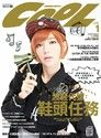 COOL流行酷報01月號/2014 第197期