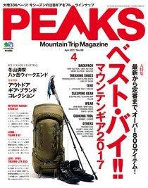 PEAKS 2017年4月號 No.89 【日文版】