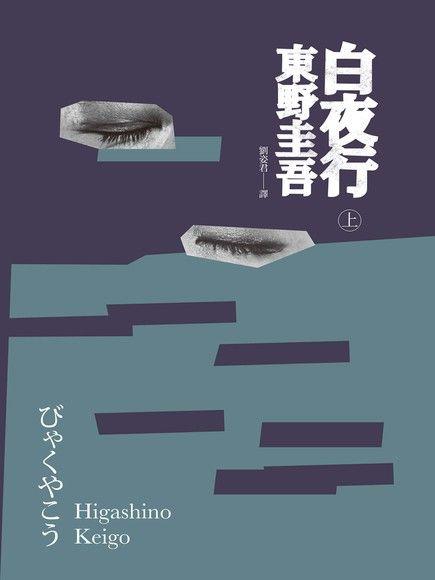 白夜行(上)(2018年經典回歸版)