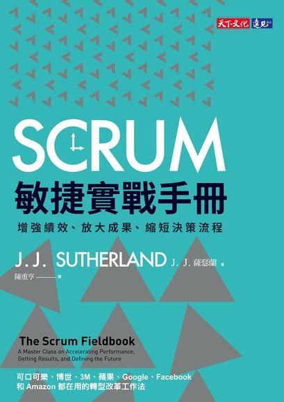 SCRUM敏捷實戰手冊