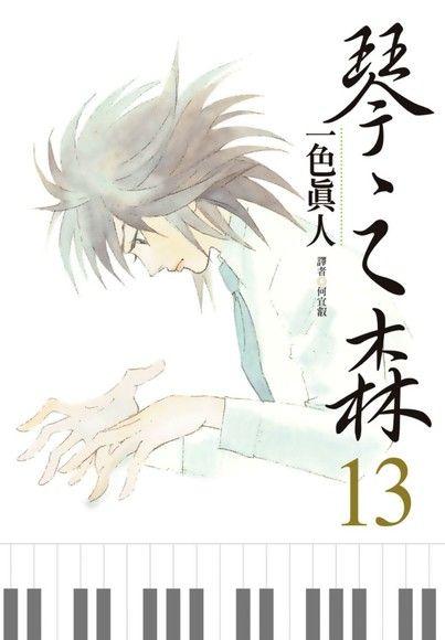 琴之森(13)