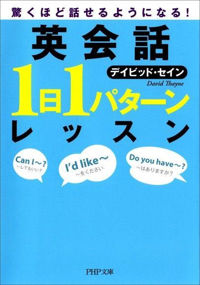 驚,我會說英文了!1天1段英語會話,輕鬆說英文