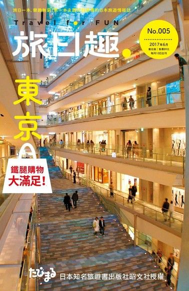 Travel for Fun 旅日趣:No.005