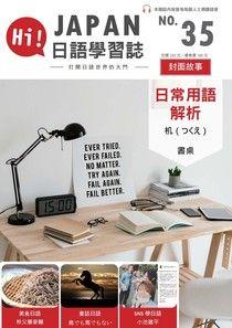 HI!JAPAN日語學習誌 06月號 2018 第35期