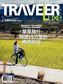 TRAVELER luxe旅人誌 02月號/2021 第189期