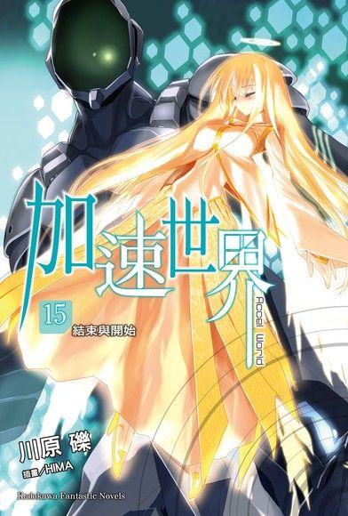 加速世界 (15)(小說)
