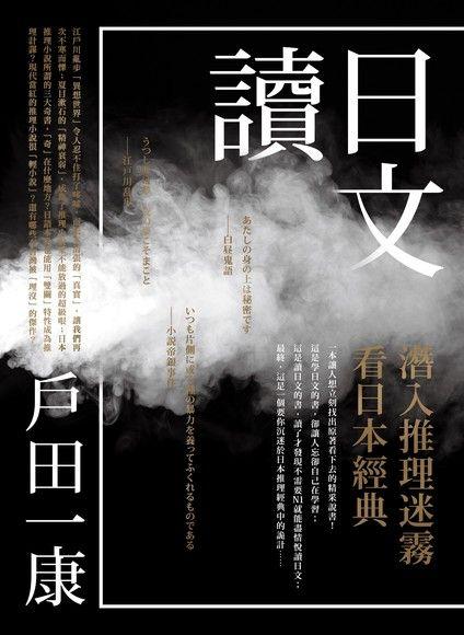 讀日文:潛入推理迷霧看日本經典
