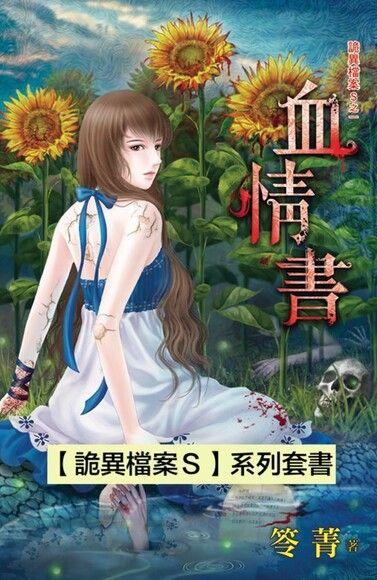 【詭異檔案S】系列套書(共四冊)