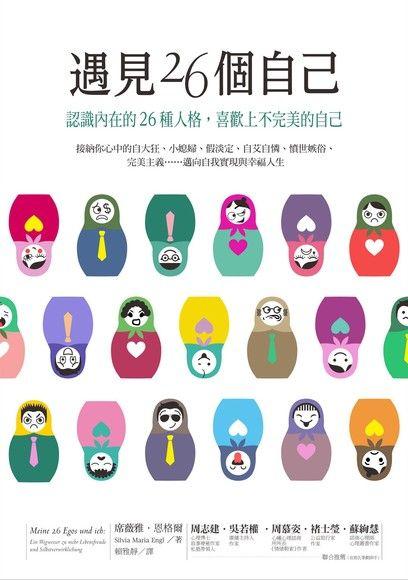 遇見26個自己:認識內在的26種人格,喜歡上不完美的自己