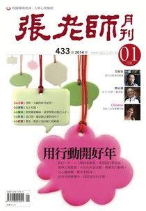 張老師月刊2014年1月/433期