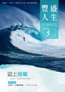 豐盛人生靈修月刊【繁體版】2020年05月號