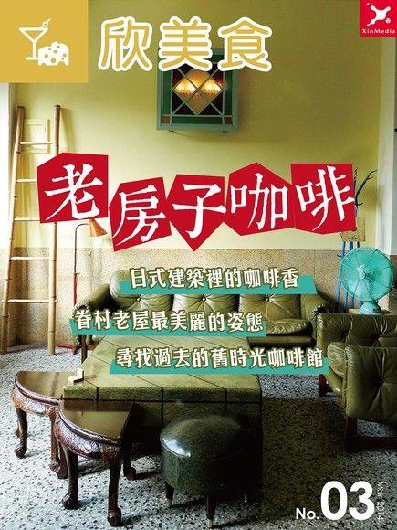 欣美食03:老房子咖啡