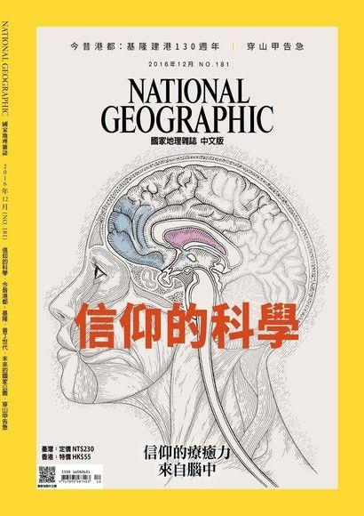 國家地理雜誌2016年12月號