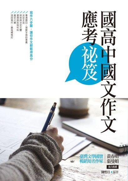 國高中國文作文應考祕笈