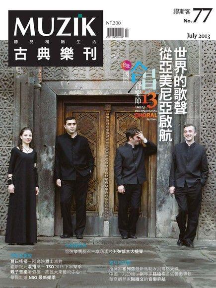 MUZIK古典樂刊 07月號/2013 第77期 (左翻)