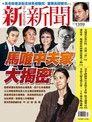新新聞 第1359期 2013/03/21