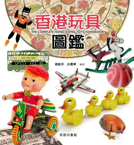香港玩具圖鑑 The Complete Hong Kong Toys Handbook
