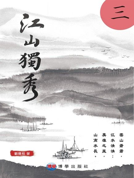 江山獨秀(三)
