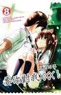 要你對我XXX!(8)
