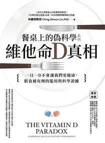 【电子书】餐桌上的偽科學系列:維他命D真相