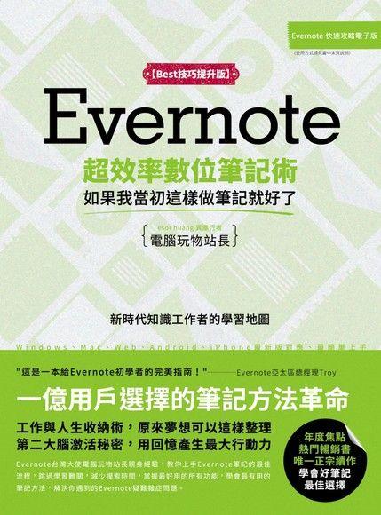 Evernote超效率數位筆記術【Best技巧提升版】