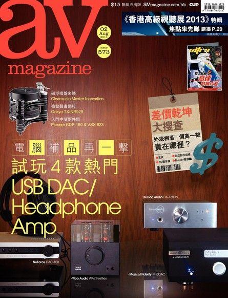 AV magazine周刊 573期 2013/08/02