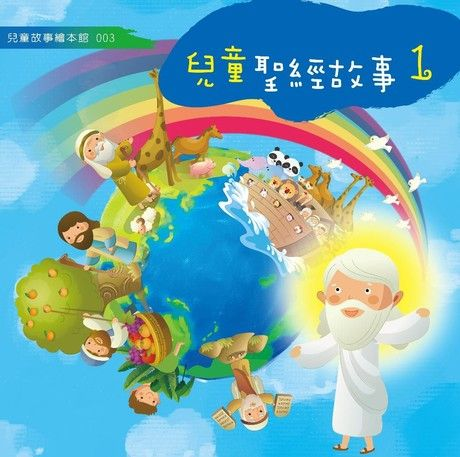 兒童聖經故事1:世界的創造