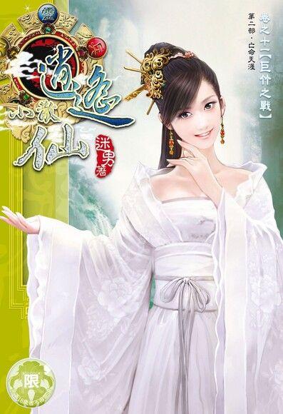 逍遙小散仙(11)
